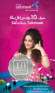 Talkshawk 10 Paisa Ad