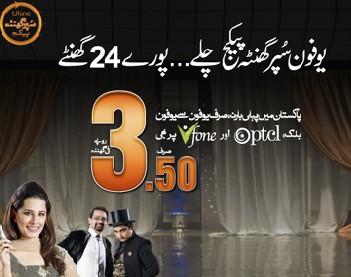 Ufone Extends Super Ghanta Package to 24 Hours in Ramadan