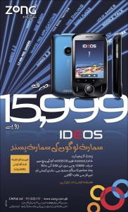 ZONG Android IDEOS 182x300