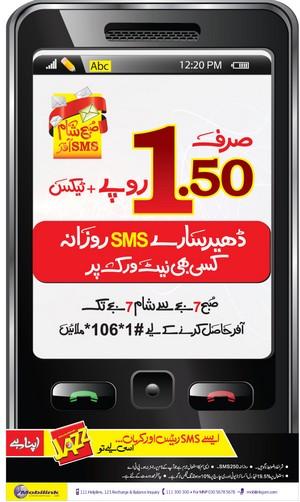 Mobilink Jazz Subha Sham SMS Offer