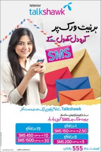 Talkshawk Djuice SMS Package 200x300