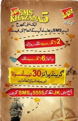 SMS Khazana 5