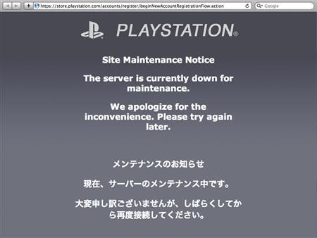 PlayStation Network Website Down