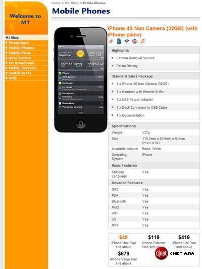 Singapore No Camera iPhone 4S