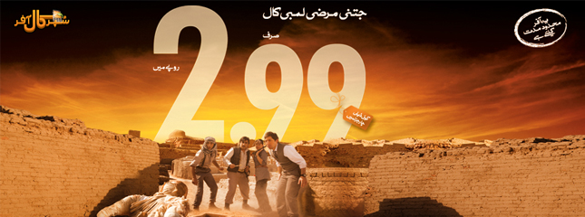 Ufone Super Call Offer – Rs. 2.99+ Tax for Any On-Net Call