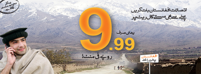 Ufone's Lowest Call Rates to Etisalat Afghanistan