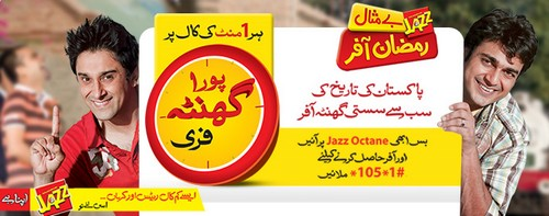 Jazz Bemisaal Ramadan Offer – Free 1 Hour After 1st Min.