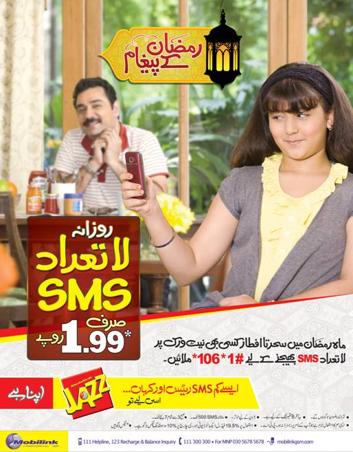 Mobilink Jazz Special Ramadan SMS Offer!