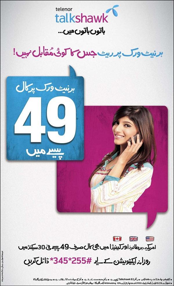 TalkShawk Offer: 49 Paisa/30 Secs to All Networks