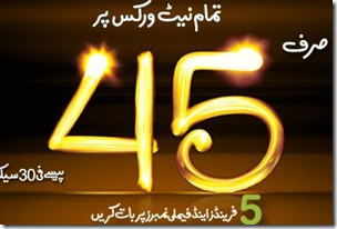 Ufone Revamps Tension Free Package