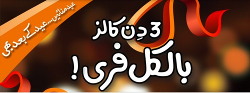Ufone Eid Offer – Free Calls for 3 Consecutive Days!
