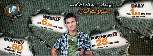 Ufone Uth SMS Offer